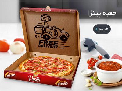 جعبه پیتزا بنر